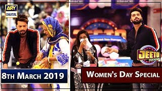 Jeeto Pakistan - Women's Day Special | 8th March 2019