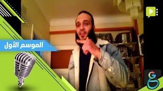 عبدالله الشريف - قصيدة الأستاذ أبولهب بن عبد مناف .. حقيقة الإعلام المصري الفاجر