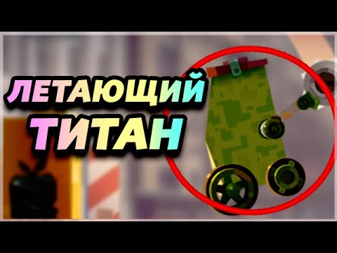 ЛЕТАЮЩИЙ ТИТАН! 2 ЛЕГЕНДАРКИ С ОДНОГО СУНДУКА! - CATS: Crash Arena Turbo Stars