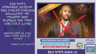 Mimi Sebhatu challenged by a listener on Zami FM