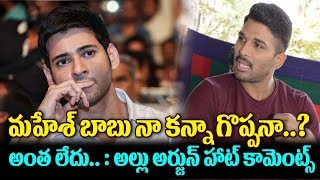 Allu Arjun Sensational Comments On Mahesh Babu