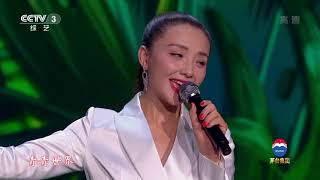 [放歌新时代]《青青世界》 演唱:孙茜| CCTV综艺