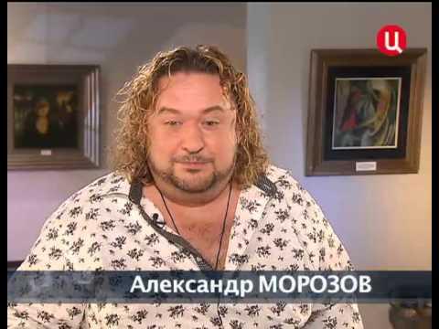 Александр Морозов. Приглашает Борис Ноткин