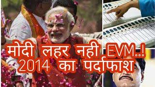 ITTEHAD NEWS -EVM SCANDAL AND BJP