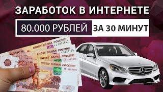 Как заработать в интернете? Заработал 80 тысяч рублей за полчаса!