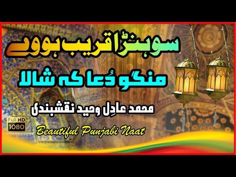 Ahmed Ali Hakim Naat Sharif - Mango Dua K Shala - By Muhammad Adil Waheed video