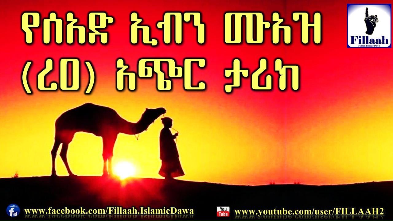 Ye Sead Ibn Muaz(ra) Yemigerm Tarik