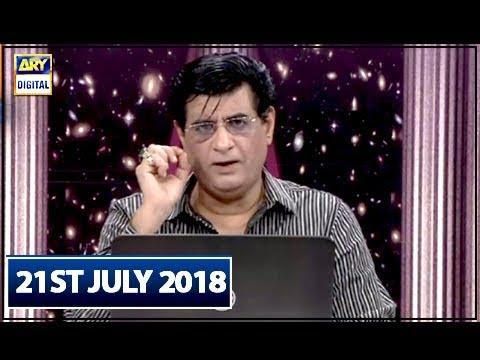 Sitaron Ki Baat Humayun Ke Saath - 21st July 2018 - ARY Digital