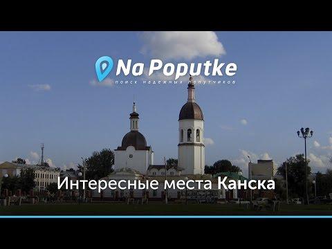 Попутчики Канск — Ачинск на Бипкар