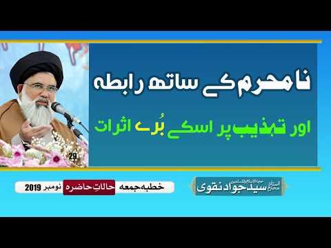 Na Mehrum ke sath Rabte ke tehzeeb pr Asraat | Ustad e Mohtaram Syed Jawad Naqvi