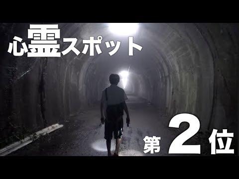 【はじめしゃちょー】【怪奇現象】これが関東2位の心霊スポットです。