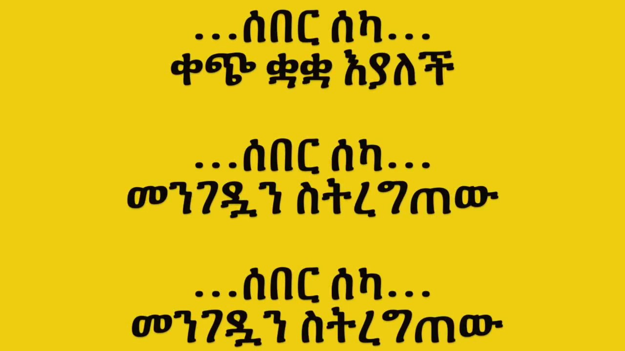 Teshome Aseged - Seber Seka ሰበር ሰካ (Amharic With Lyrics)