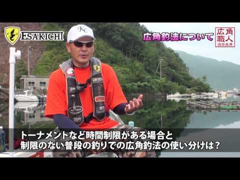 """""""広角職人""""徳田泰男in白石湖"""