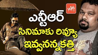 ఎన్టీఆర్ సినిమాకు రివ్యూ ఇవ్వనన్నకత్తి | Kathi Mahesh No Review on NTR Jai Lava Kusa Movie