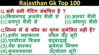Rajasthan Gk top 100 for lab assistant,RPSC ,rsmssb exams