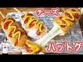 ホットケーキミックスで韓国のチーズホットドッグの作り方【kattyanneru】