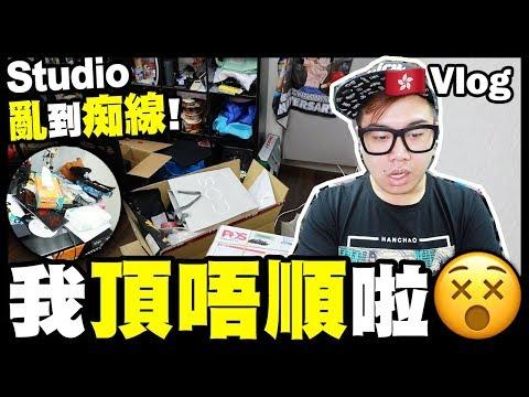 執屋【Vlog】Studio亂到痴線!我頂唔順啦
