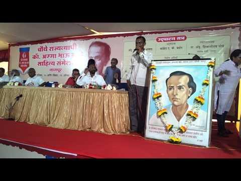 Lal Salam  Lokshahir Comrade Annabhau Sathe