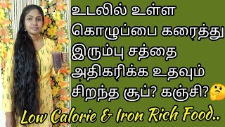 High Iron Rich and Low Calorie | Fast Weight Loss Food - Tamil | #NithishFamily