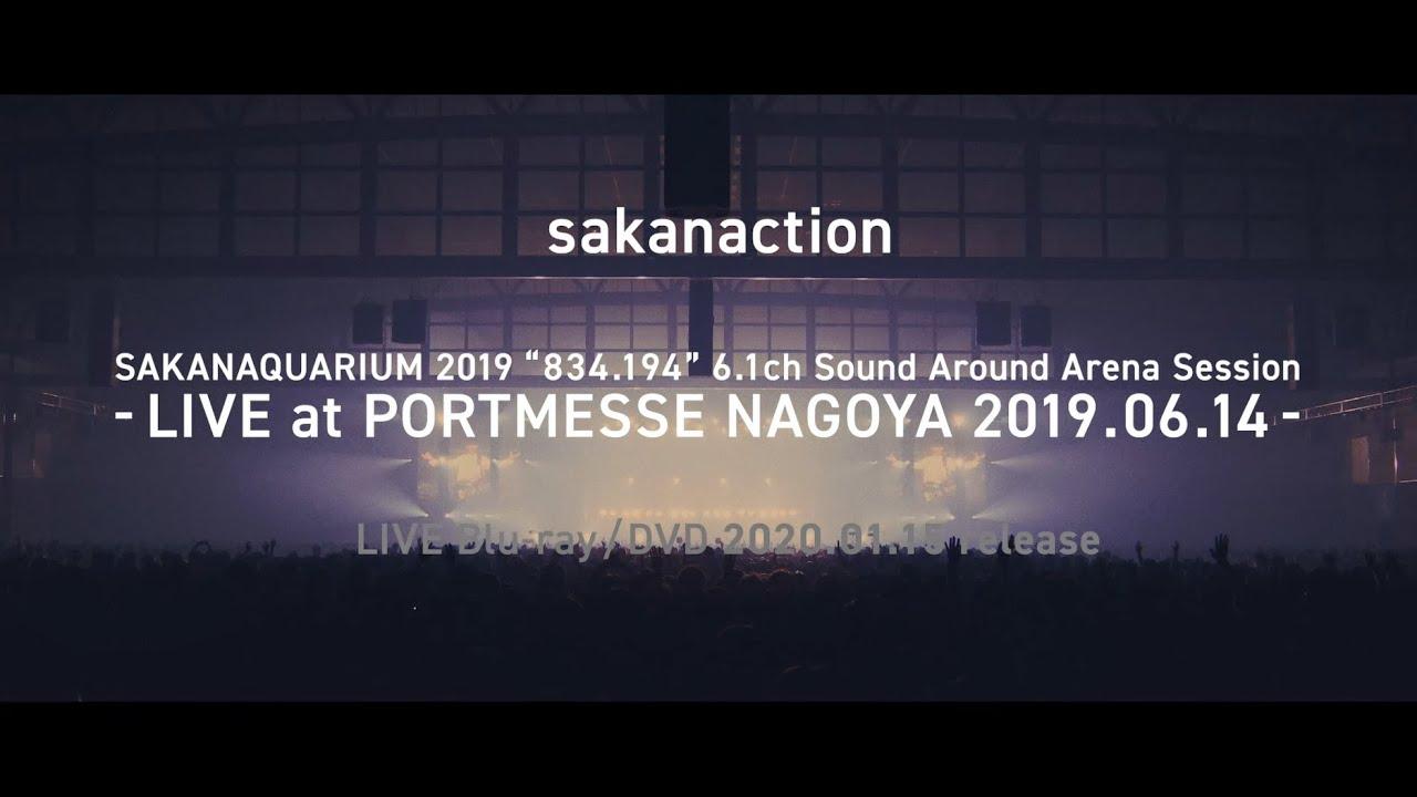"""サカナクション - teaser movieを公開 新譜「SAKANAQUARIUM 2019 """"834.194"""" 6.1ch Sound Around Arena Session -LIVE at PORTMESSE NAGOYA 2019.06.14-」LIVE Blu-ray/DVD 2020年1月15日発売予定 thm Music info Clip"""