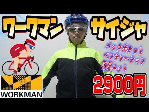 遂にワークマンがサイクル関係へ完全進出!!