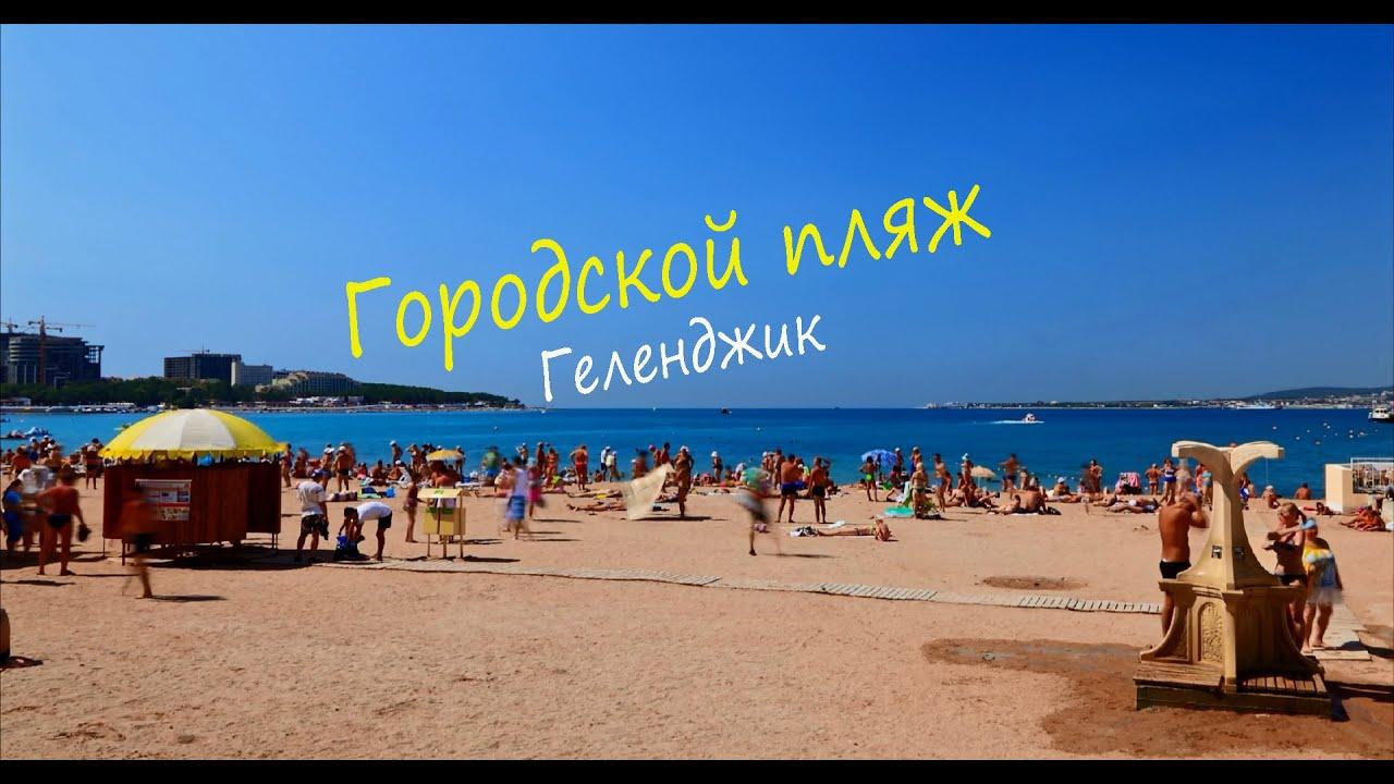 Геленджик в августе - что взять и что делать: отдых, погода, отзывы 81