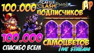 Битва Замков, 100000 подписчиков=100000 самов, карты лег героев + 387 сундуков месса4, Castle Clash