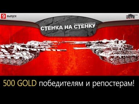 Хардкор-шоу Стенка на Стенку! #9. 500 GOLD победителям!