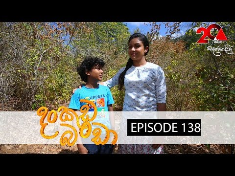 Dankuda Banda | Episode 138 | Sirasa TV 04th September 2018 [HD]