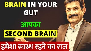 कभी बीमार ना पड़े | Your Second Brain | How To Improve Gut Health in Hindi | The Mind-Gut Connection