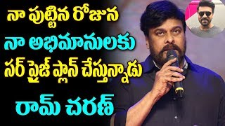 Ram Charan  Planned A Surprise On Megastar Chiranjeevi Birthday on fans  |# Ram Charan  | TTM