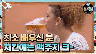 YOUN′S KITCHEN 윤식당 닭강정, 정육점 사장님도 합격 드립니다! 180316 EP.10