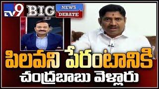 Big News Big Debate : పిలవని పేరంటానికి చంద్రబాబు వెళ్లారు - బీజేపీ రఘురామ్