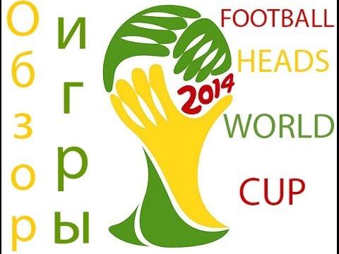 Обзор Игры FOOTBALL HEADS 2014 WORLD CUP #2