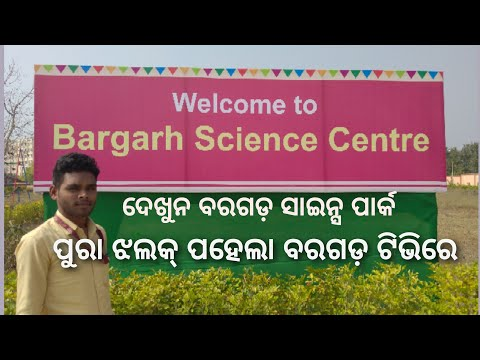 Bargarh tv:-  science park open today in bargarh ,tukurla - sambalpuri news