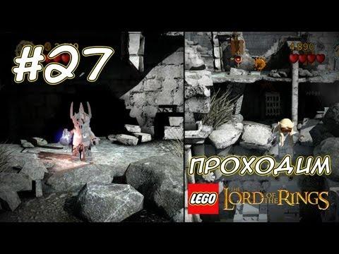 Тайная мечта Саурона - LEGO Властелин Колец - #27