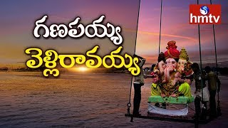 Vinayaka Nimajjanam Continues on 2nd Day in Hyderabad | Updates From Tankbund Highway | hmtv