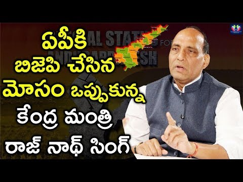 Union Home Minister Rajnath Singh Accepted BJP Injustice  to AP | CM  Chandrababu naidu | PM Modi