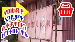 Ethiopia: የወልዲያ ነጋዴዎች ሱቆቻቸውን ዘግተው ዋሉ - Weldia Ethiopia S