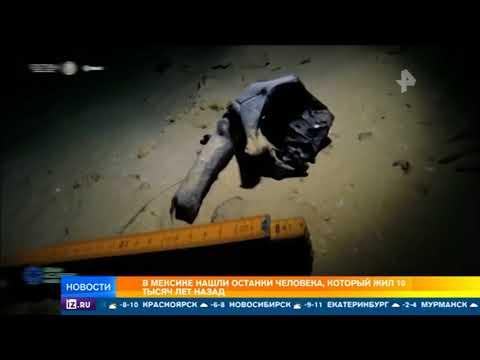 В Мексике нашли останки жившего 10 тыс. лет назад человека
