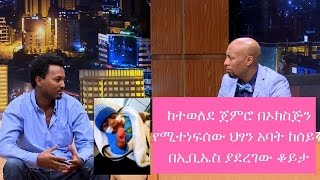 Seifu on EBS - Interview with father of a boy who can't breath without Oxygen tank since his birth