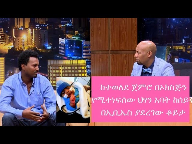 Seifu on EBS - very sad story baby live until born breath with oxygen