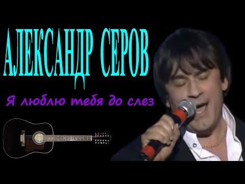 я люблю тебя до слёз песня: