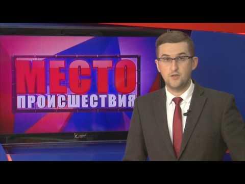 """""""Место происшествия"""" выпуск 02.08.2017"""