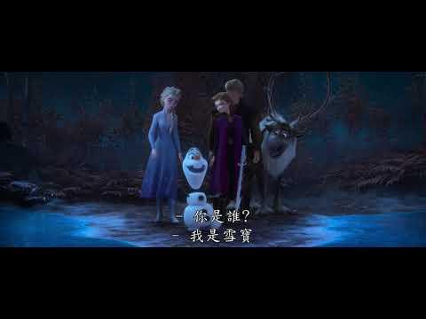 《冰雪奇緣2》召喚版預告 11月21日 冒險再起