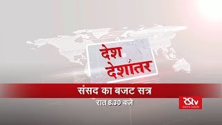 Promo - Desh Deshantar : संसद का बजट सत्र   8.30 pm