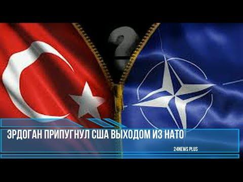 Эрдоган припугнул США выходом из НАТО