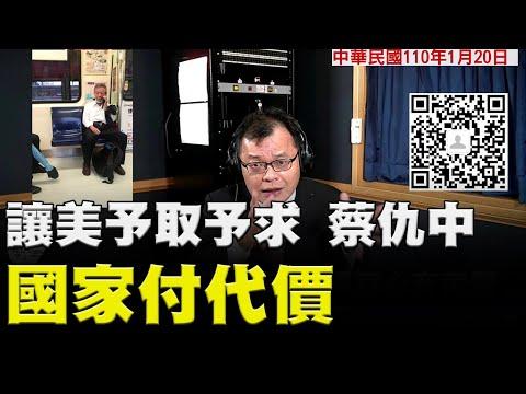 電廣-陳揮文時間 20210120-讓美予取予求 蔡仇中 國家付代價
