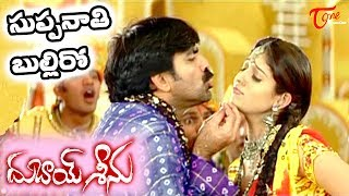 Suppanathi Bulliro Video song    Dubai Seenu Songs    Ravi Teja    Nayanatara    #DubaiSeenu