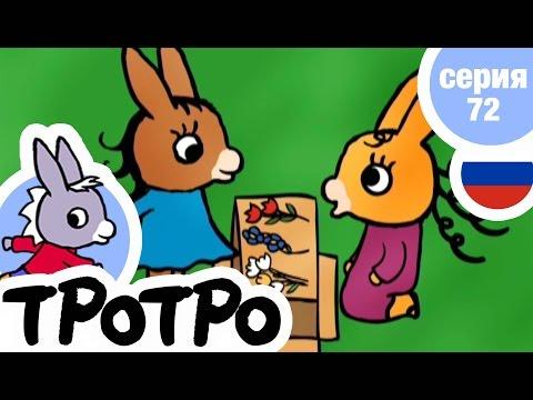 TPOTPO - Серия 72 - Тротро и рынок